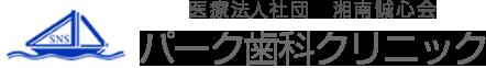 藤沢市の歯医者ならパーク歯科クリニック|藤沢駅から徒歩5分